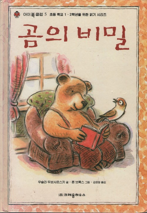 honey and bear japanese.jpg