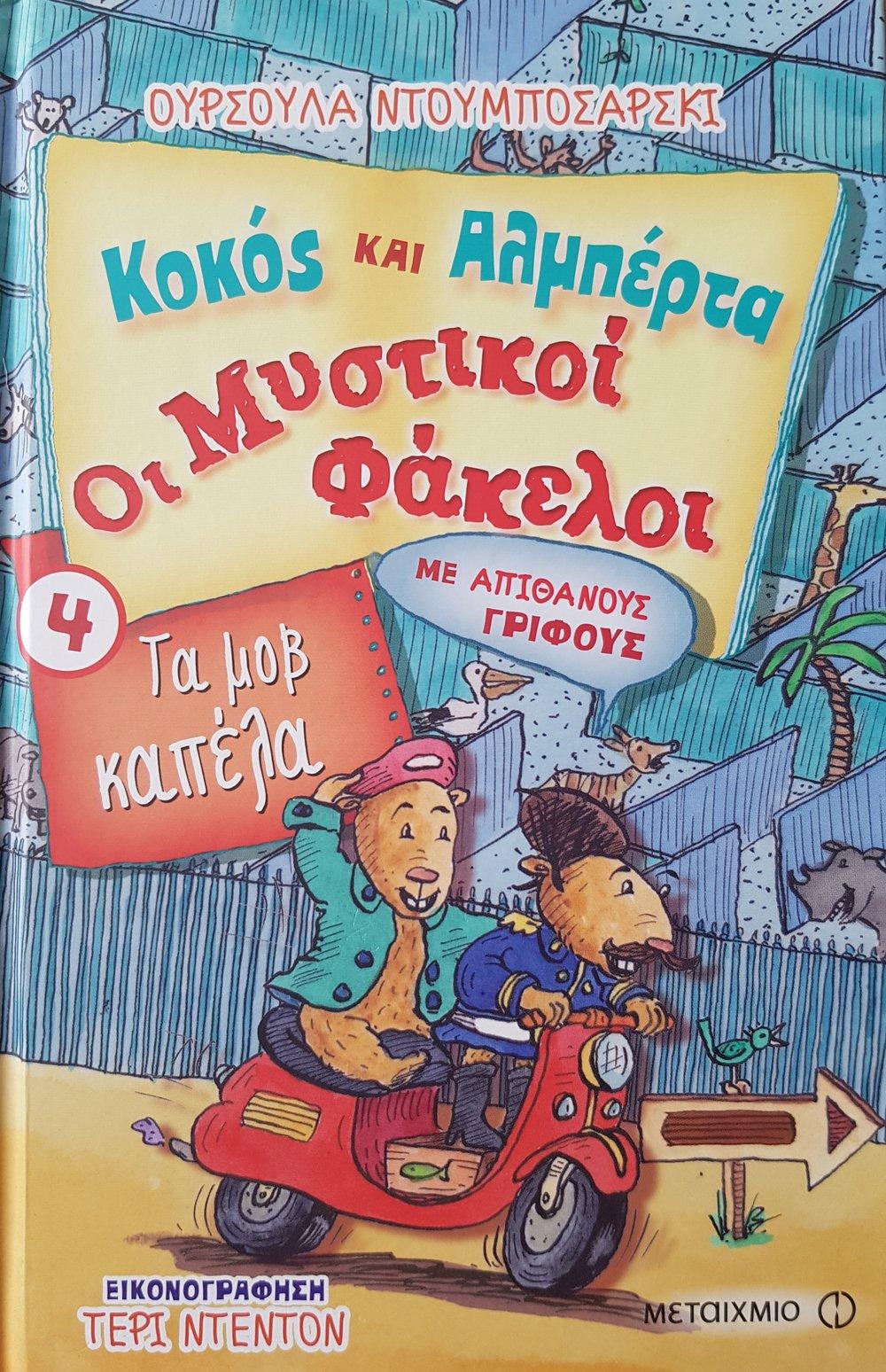 Coco Greek Cover 2.jpg
