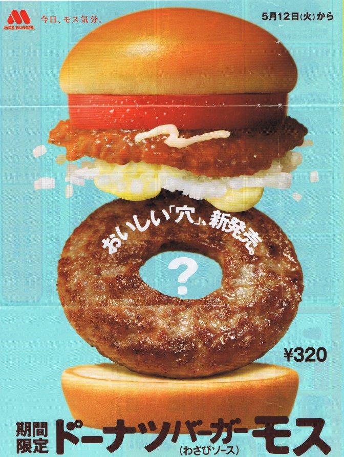 doughnut-burger-jpg