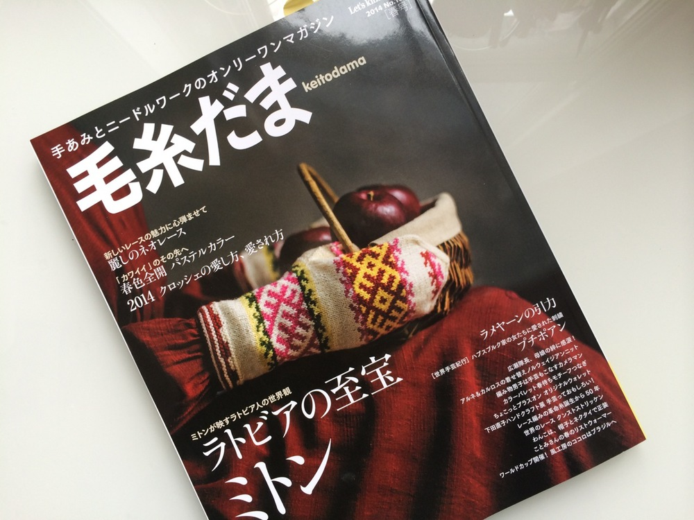 The latest issue of Keitodama.