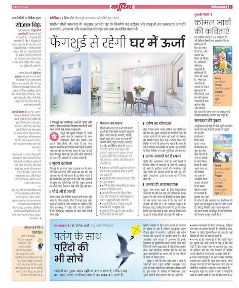 Dainik Bhaskar - January 2019