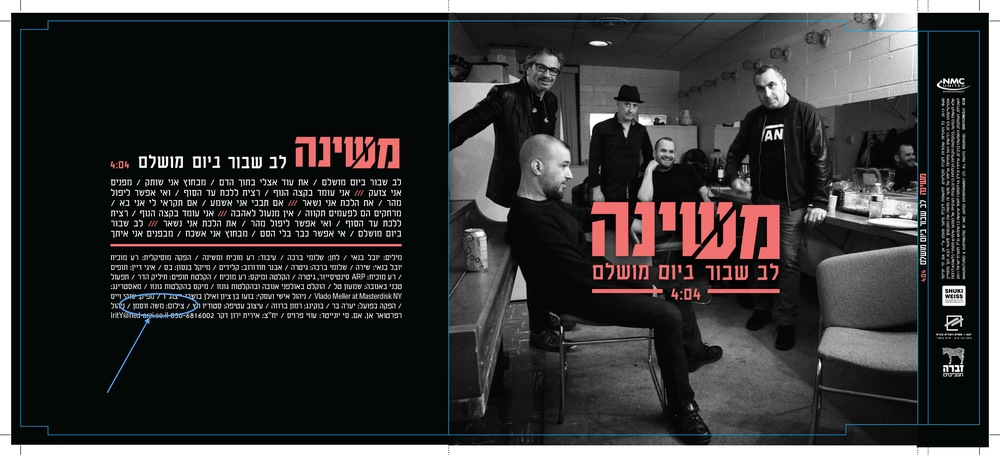 Mashina_Lev Shavur_Moshe_Zusman_Photography_Washington_DC.jpg