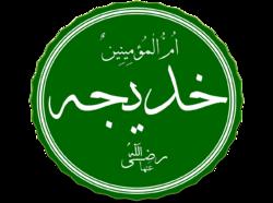Lady Khadijah