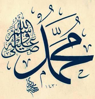 Rasool Allah Muhammad (S)