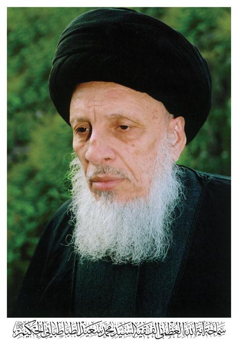 Grant Ayatollah Mohammad Saeed Al-Hakim
