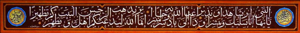 surah_al_khbz.jpg