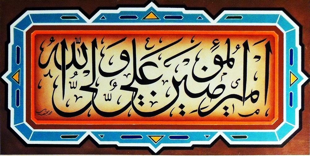 alah_allah.jpg