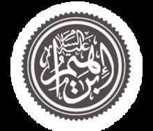Prophet Abraham (S)