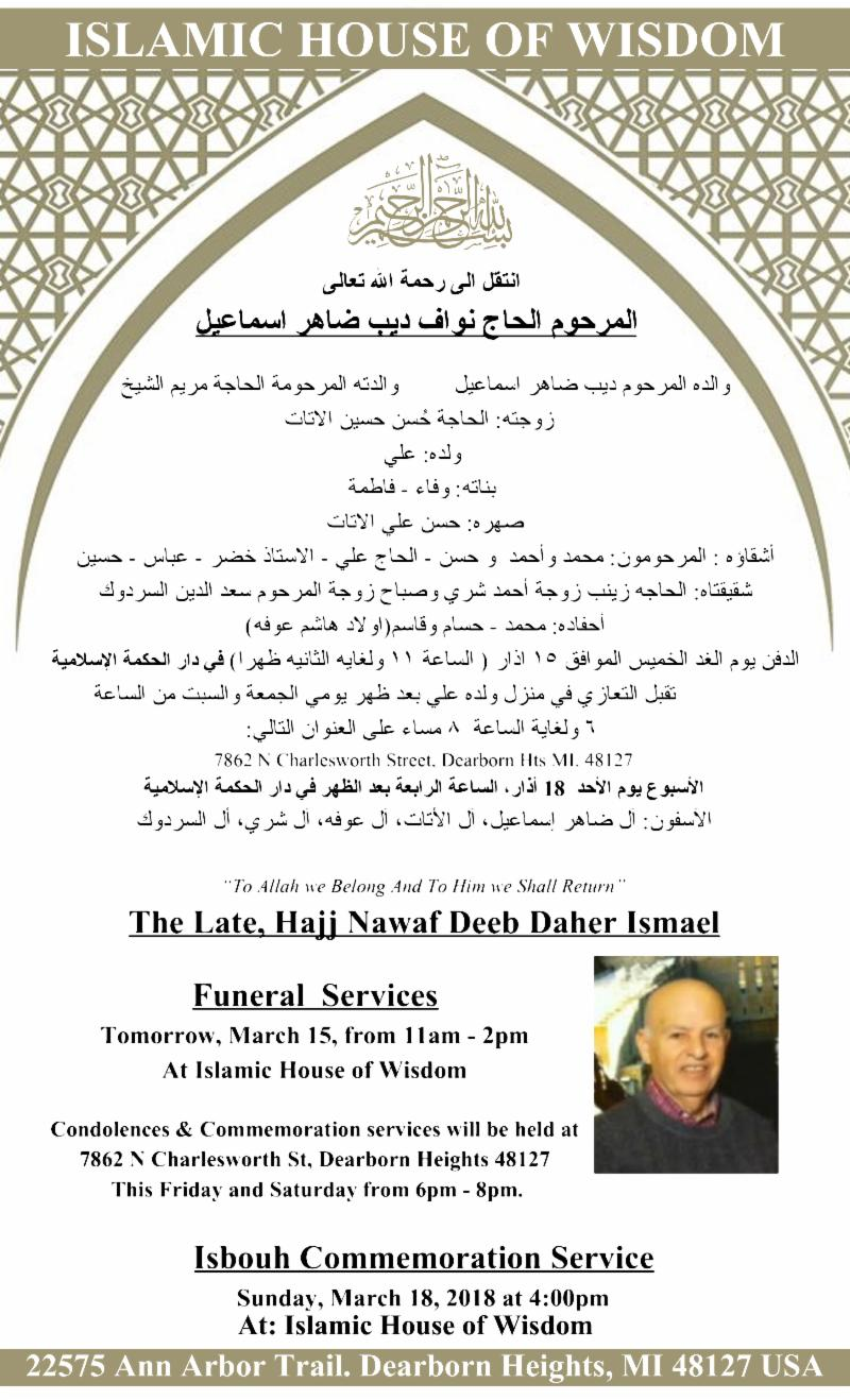 The Late_ Hajj Nawaf Deeb Daher Ismael  .jpg
