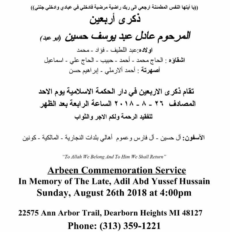 in memory of islamic house of wisdom