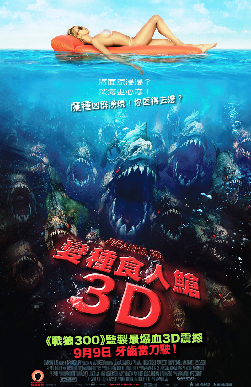 piranha3d_poster.jpg
