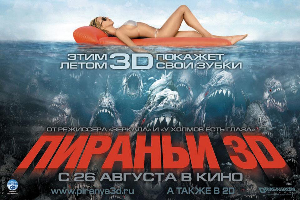 pirahna-3-d-poster-6.jpg