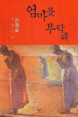 mother-shin-korean.jpg