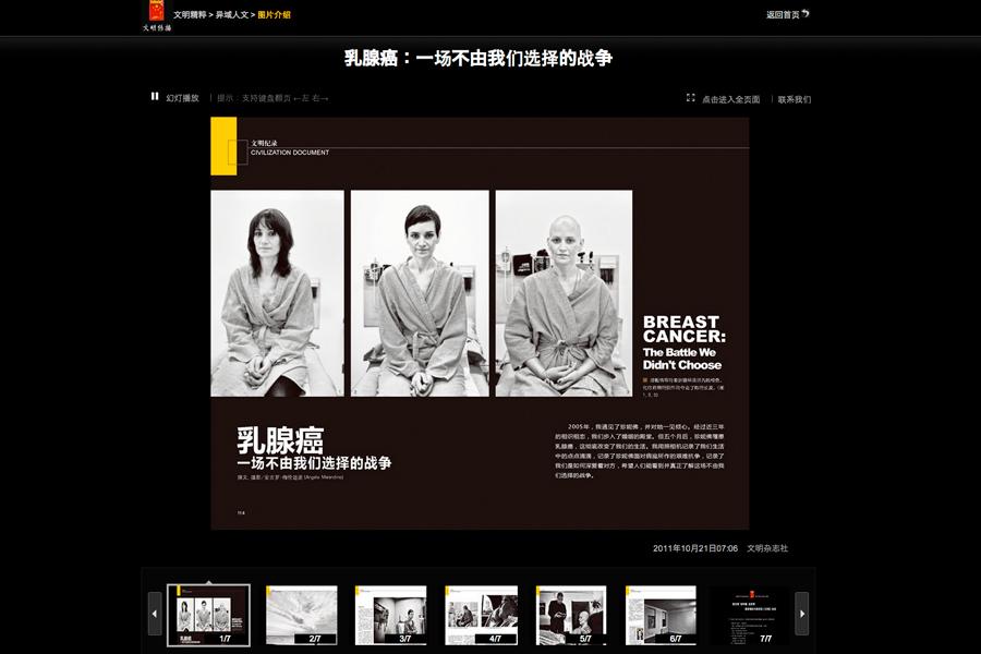 Civilization Magazine - China