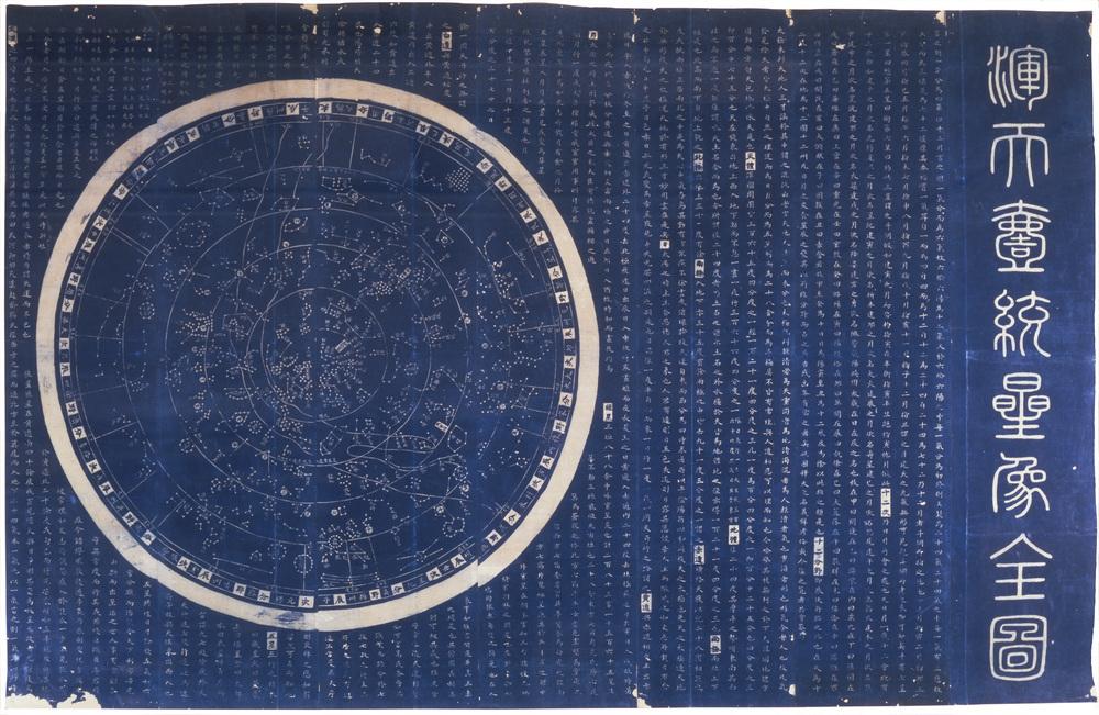 Chinese Star Chart (P-69)