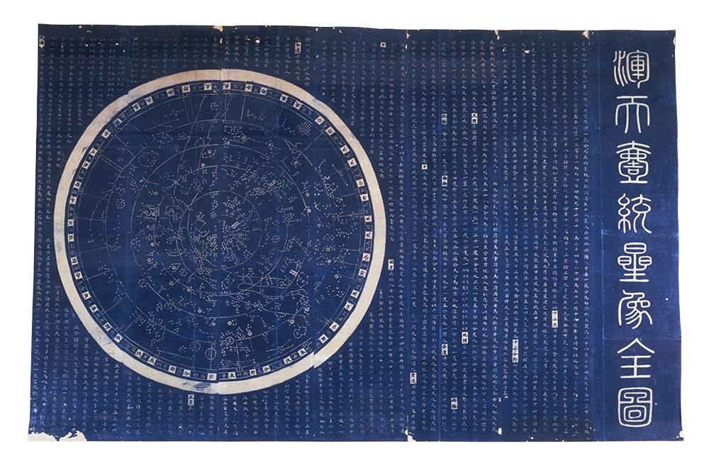 The Big Blue Chinese Star Chart, P-69