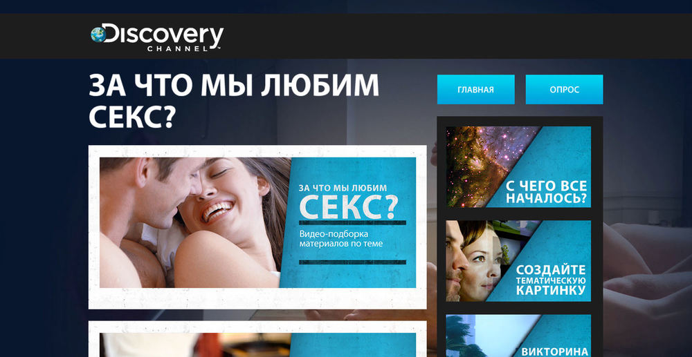 Сериал discovery channel о сексе