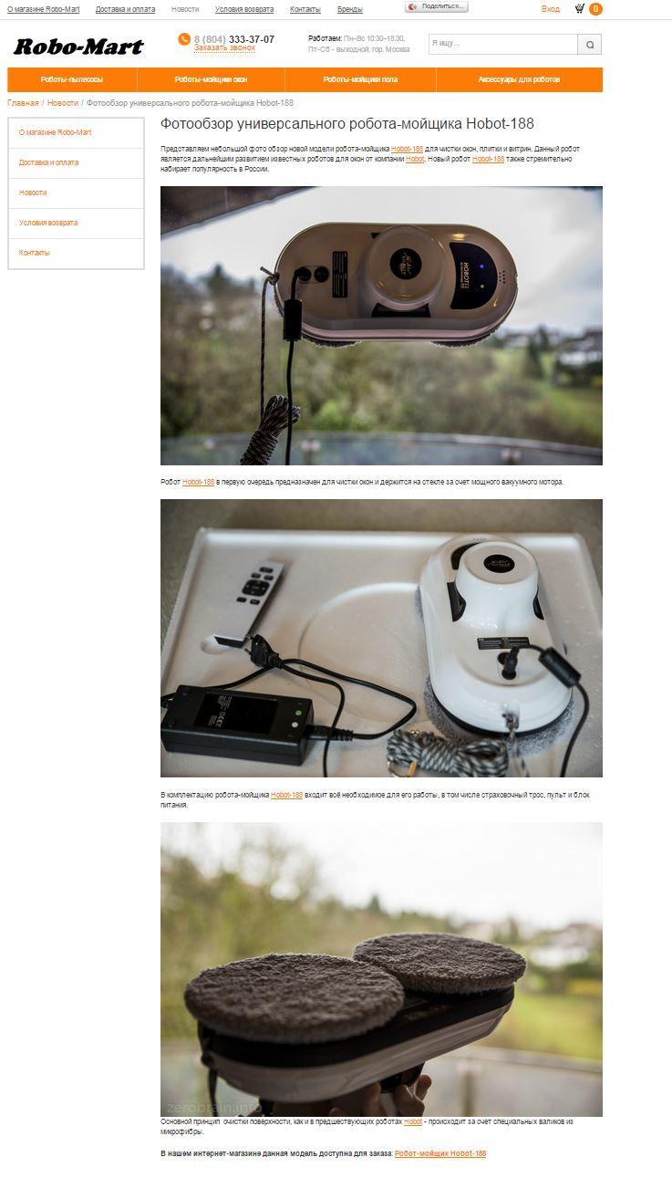 Bildquelle: http://robo-mart.ru/novosti/fotoobzor-universalnogo-robota-moishchika-hobot-188 vom 26.05.2015