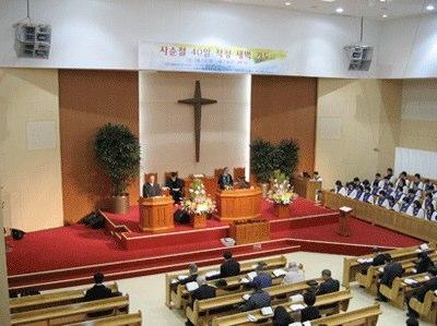 Shin-il Presbyterian Church, Seoul, Korea