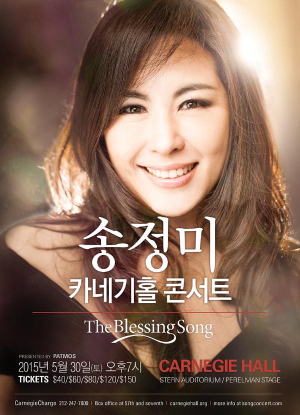 SongJungMee @ Carnegie Hall