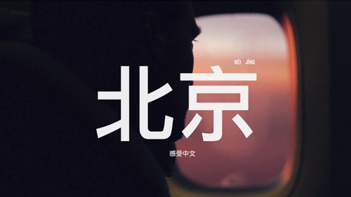 beijing_title.jpg