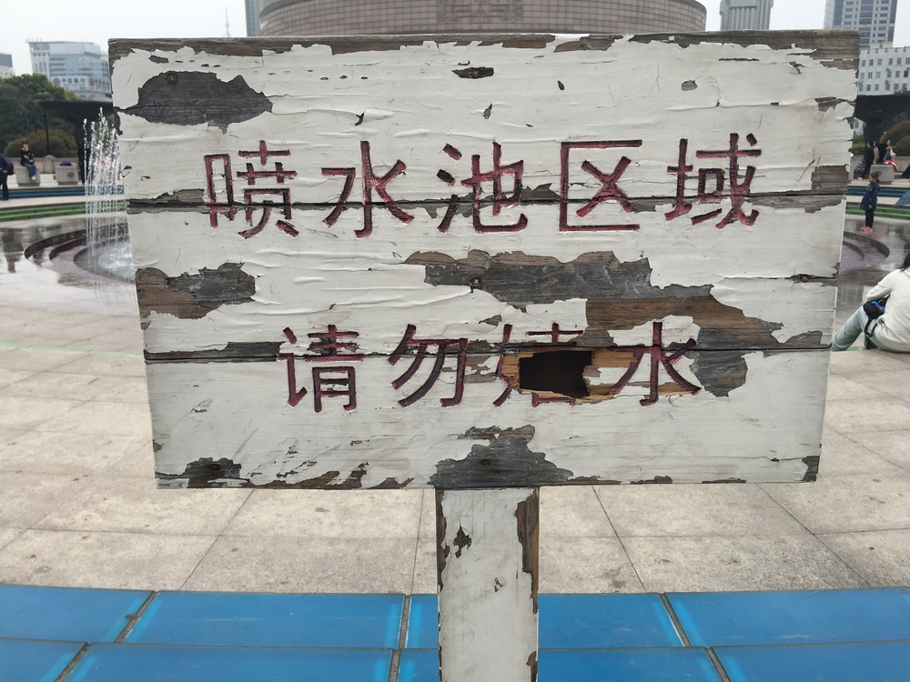 Sign at the People's Square