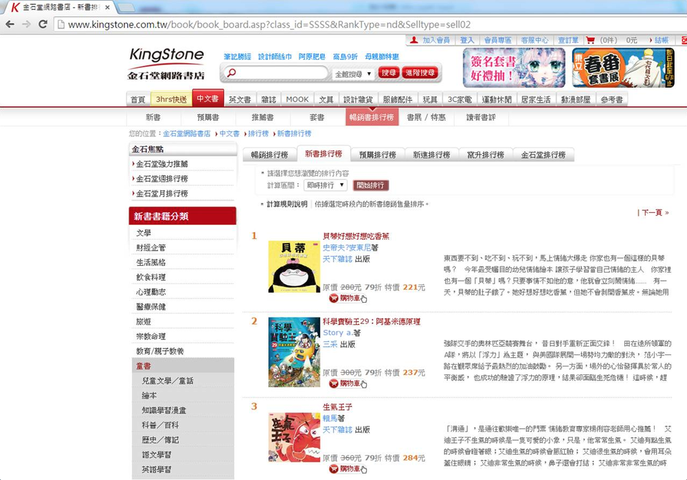 Number 1 bestselling children's book in Taiwan.