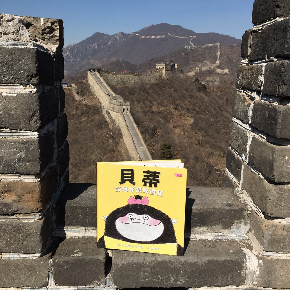 Betty on the Great Wall.