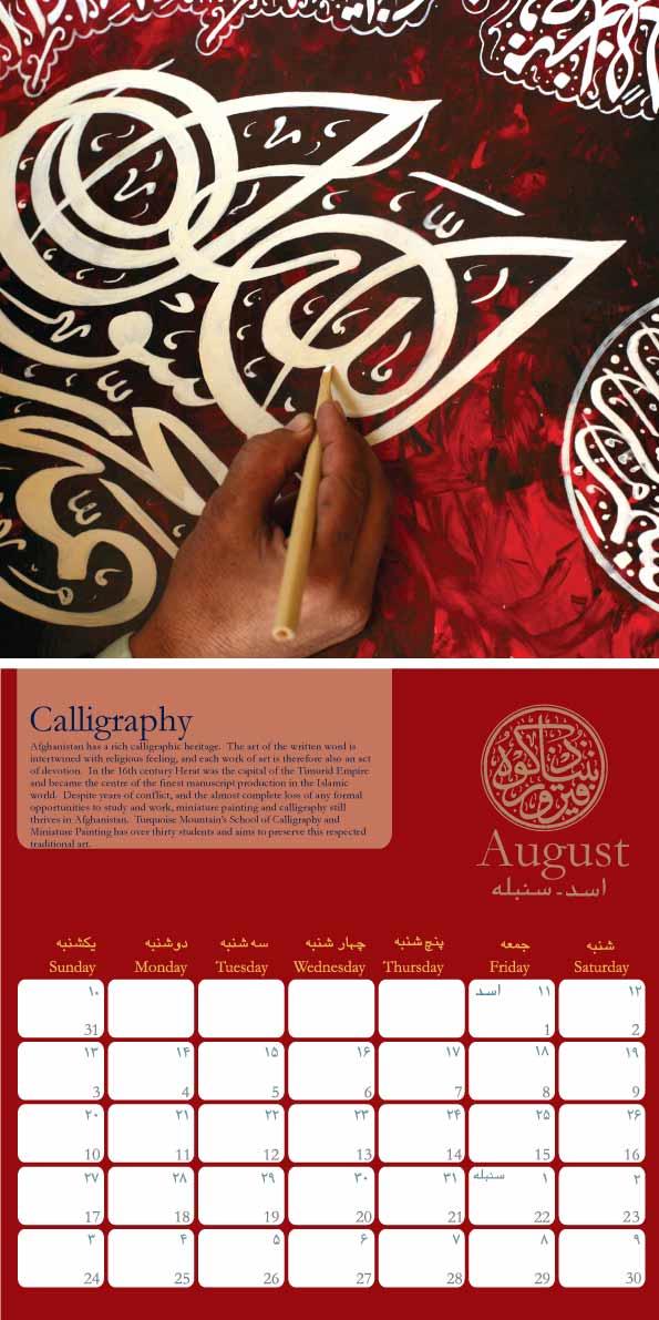 UNHCR Calendar - Kabul - 2008