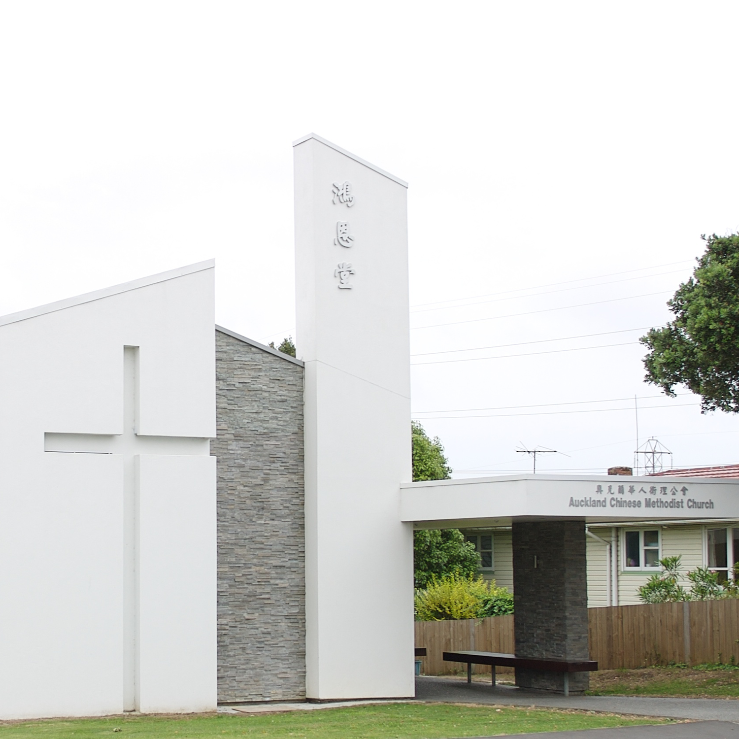 ACMC 主日證道 - Chinese Methodist Church in New Zealand Incorporated
