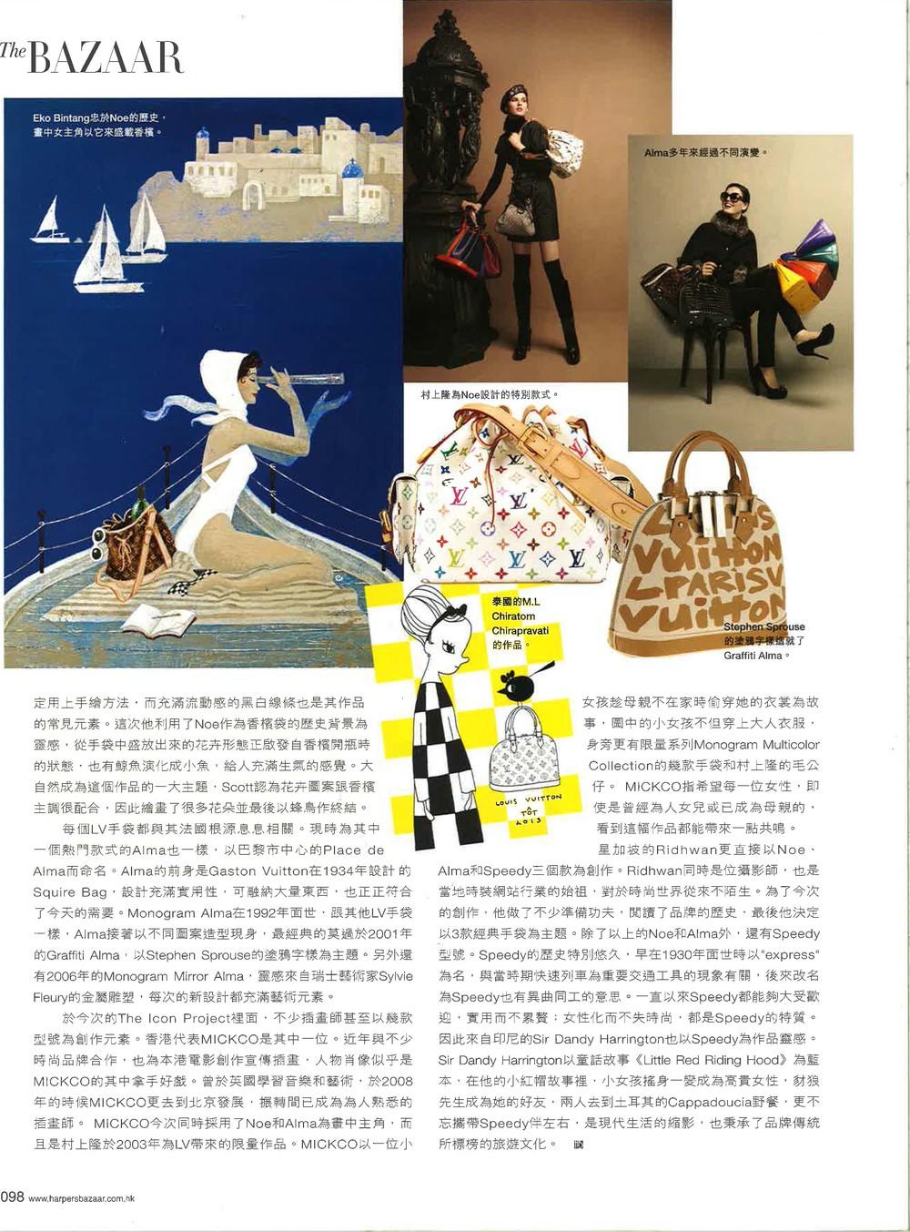 Harpers BAZAAR_2013 Jul_Content3.jpg