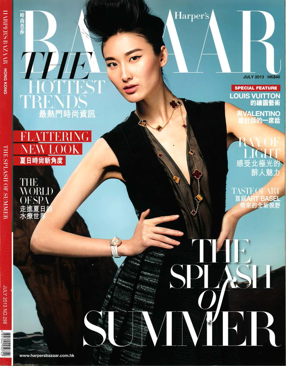 Harpers BAZAAR_2013 Jul_Cover.jpg