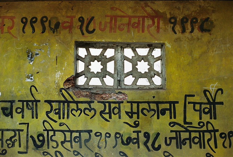 Wall. Goa