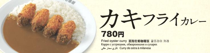 Friterade ostron i currysås med ris
