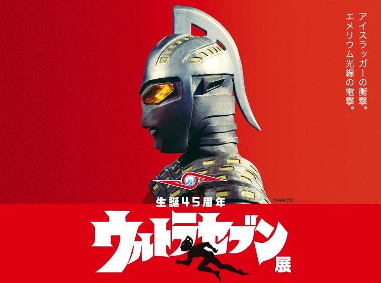 Så här ser en klassisk japansk superhjälte från 60-talet ut - Ultra Seven. 45-årsjubileum och utställning i Tokyo.