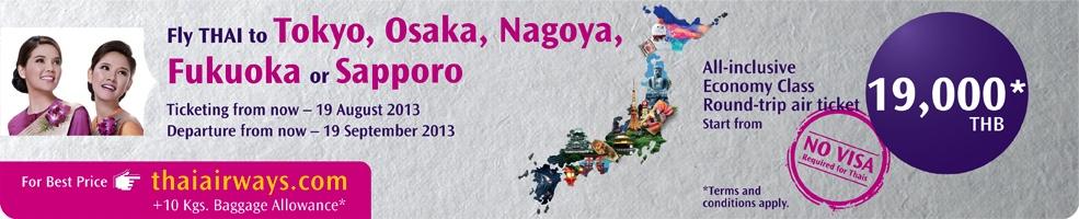 Thai flyger dagligen mellan Bangkok och fem destinationer i Japan. Just nu extrapris.