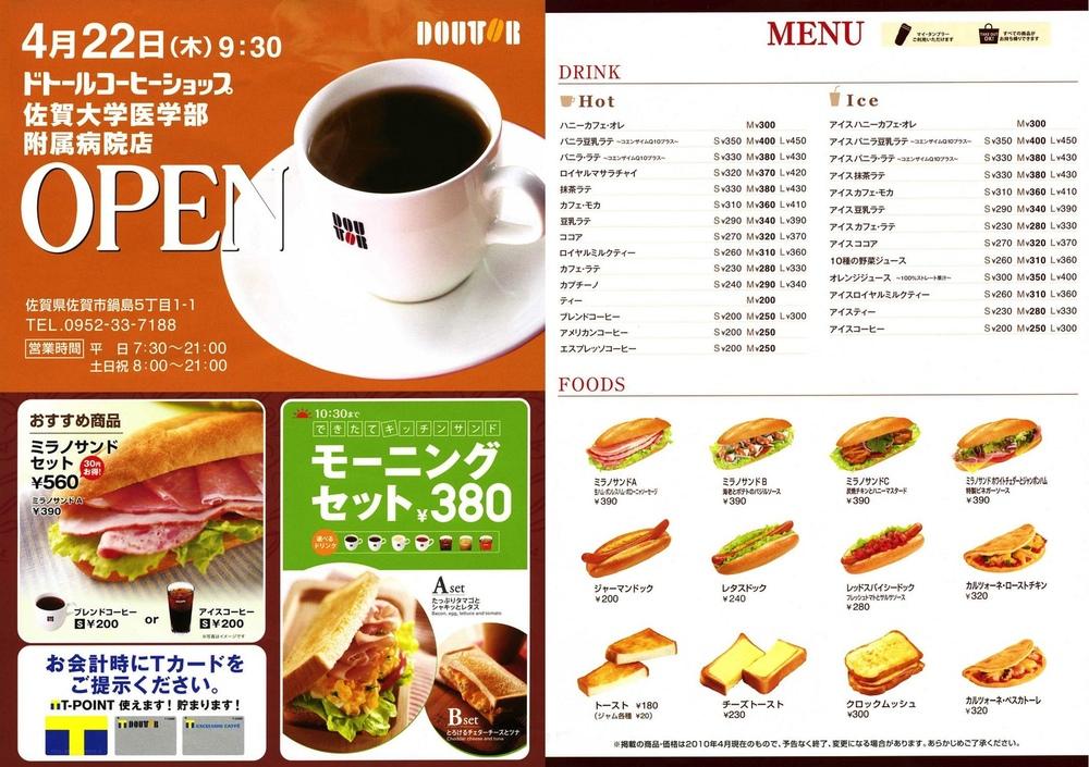 Japaner dricker förvisso mycket grönt te, men kaffedrickandet ökar stadigt. Den inhemska fikakedjan Doutor har nästan 1,000 kaféer i landet. Gott kaffe, goda mackor.