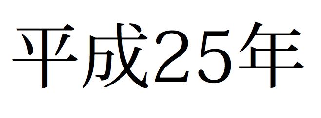 År 2013 skrivs ofta så här i Japan.Heisei år 25.