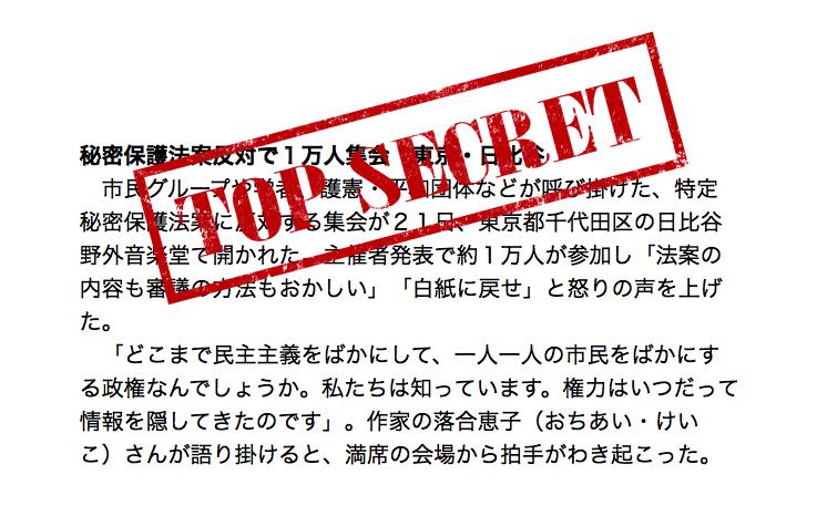 Den japanska regeringen vill ha större möjligheter att hemligstämpla information.