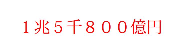1.580.000.000.000 Yen på japanska.