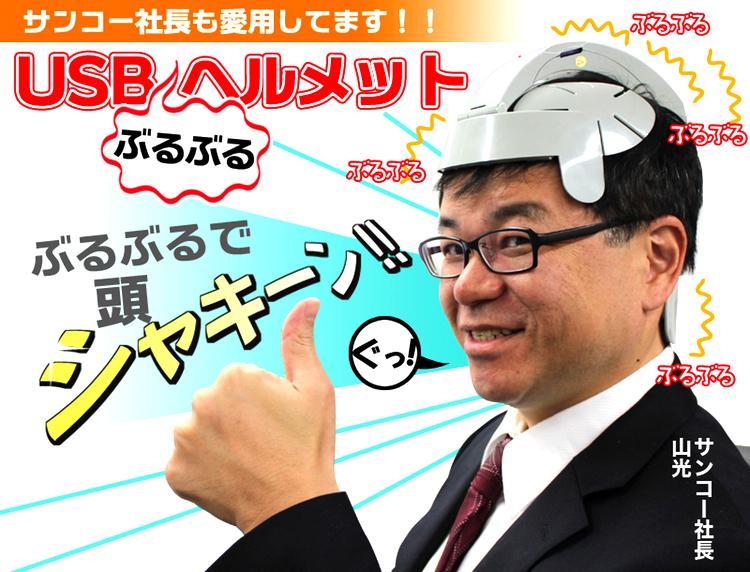 Thankos VD, Sanko-san, är en pigg herre tack vare sin massagehjälm.