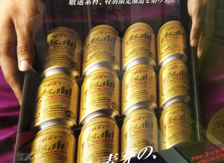 Till nyår ska det skickas presenter kors och tvärs i Japan (samma sak mitt i sommaren). Framför allt mat, dryck eller sådant som behövs i hushållet. Annonser överallt och högtryck på varuhus och snabbköp!