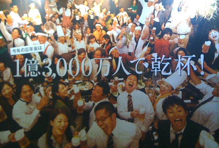 """""""Skåla med 130 miljoner personer!"""" En annons för Gurunavi, Japans största krogguide på nätet."""