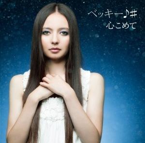 """Becky är artistnamnet på en ung dam som nog är dagens mest kända """"haafu"""" (halv-japan) i Japan. Pappan är engelsman. Hon har givetvis inget att göra med artikeln, förutom att hennes pappa hade kunnat hamna i samma knipa som många andra utländska fäder med japansk fru och barn om det velat sig illa."""