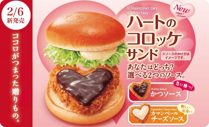 Hjärtformad korokke-burgare lagom till årets romantiska högtid - Valentine's Day! Bild: First Kitchen