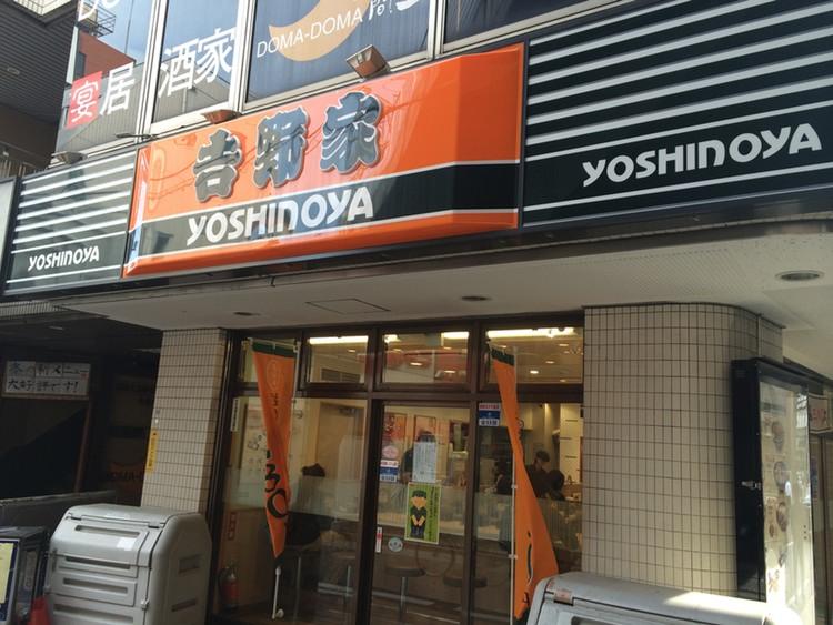 Yoshinoya är både störst och äldst i branschen.. Man har sålt kött på ris sedan 1899.
