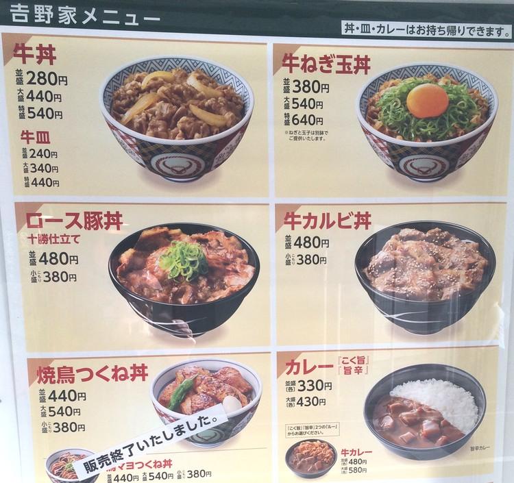 En del av Yoshinoyas meny.