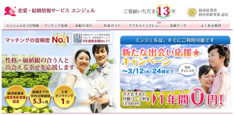 konkatsu_01.jpg