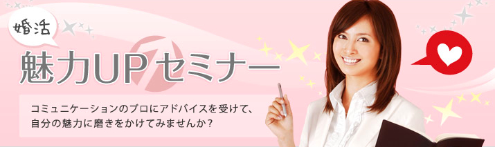 """En annons för ett seminarium om hur man ska bli charmigare och mer tilldragande inför """"äktenskapsaktiviteterna""""."""