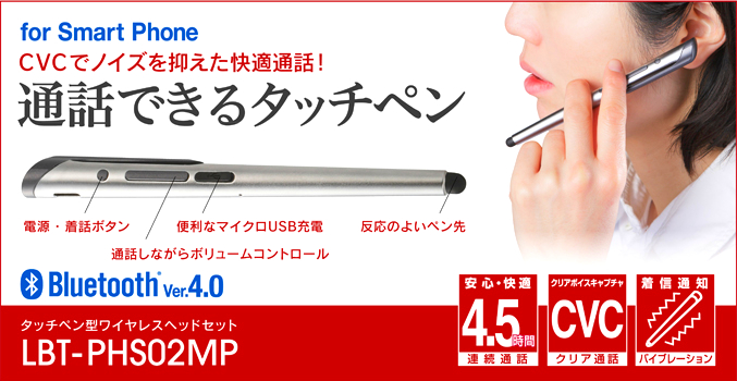 Nu kan man låta telefonen ligga kvar i väskan och istället prata i pennan.